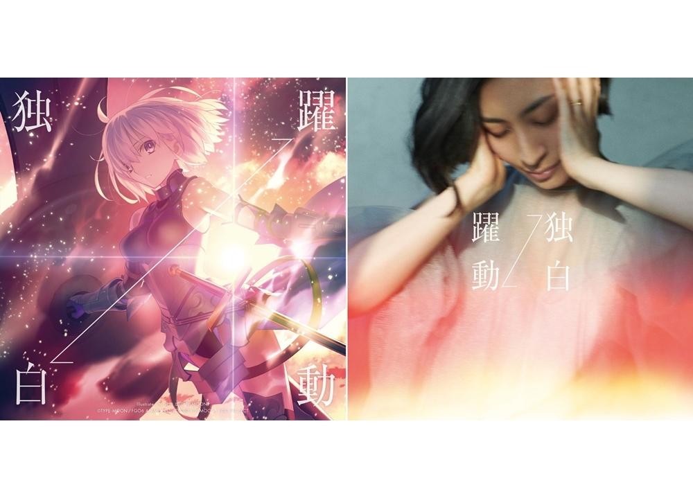 歌手・坂本真綾、両A面シングルより「独白」MVで2コーラス目公開!