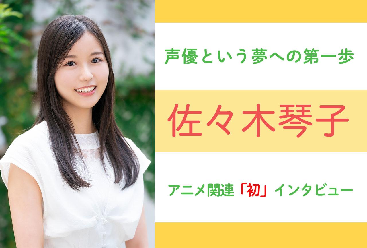 元乃木坂46・佐々木琴子 アニメ関連「初」インタビュー