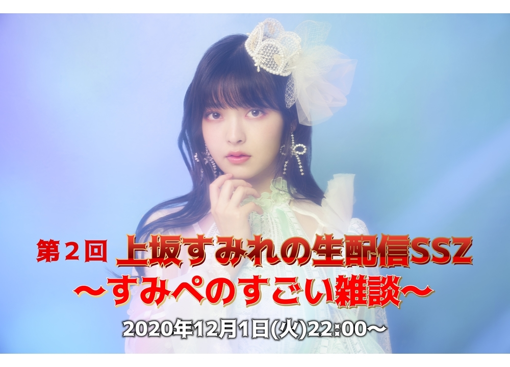 声優・アーティストの上坂すみれ、12/1に第2回スペシャル生配信を実施!