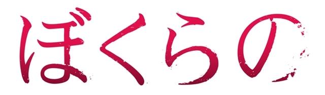 TVアニメ『ぼくらの』BD-BOX【期間限定発売盤】発売決定! 原作者・鬼頭莫宏氏の描き下ろしアウターケースイラスト公開-3