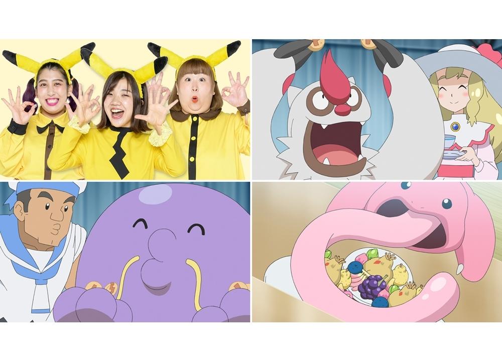 『アニポケ』「3時のヒロイン」が声優に初挑戦!