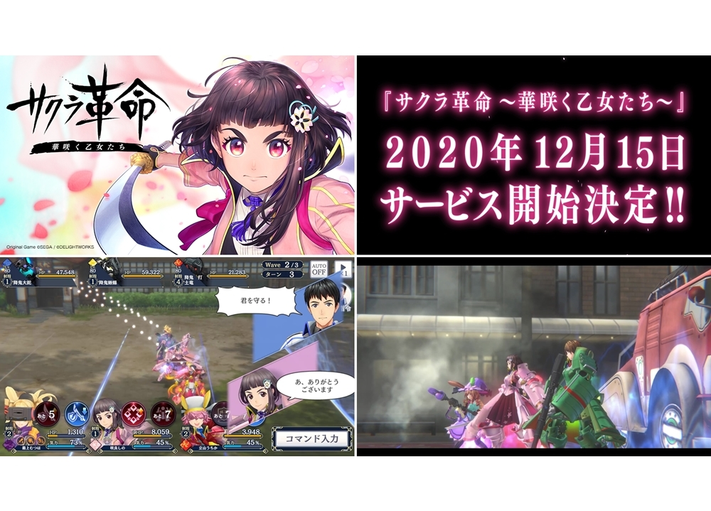 スマホゲー『サクラ革命 ~華咲く乙女たち~』サービス開始日が12月15日(火)に決定!