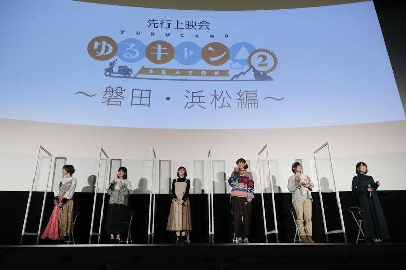 冬アニメ『ゆるキャン△ SEASON2』先行上映会レポート|花守ゆみりさん「懐かしいけれど、帰ってきた」-2