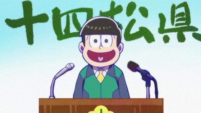 『おそ松さん 第3期』の感想&見どころ、レビュー募集(ネタバレあり)-8