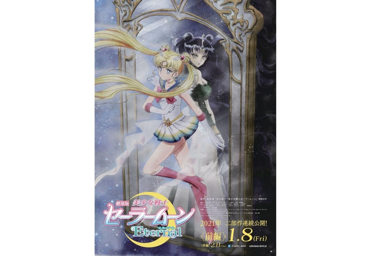 劇場版『美少女戦士セーラームーン Eternal』《前編》第2弾ビジュアル解禁