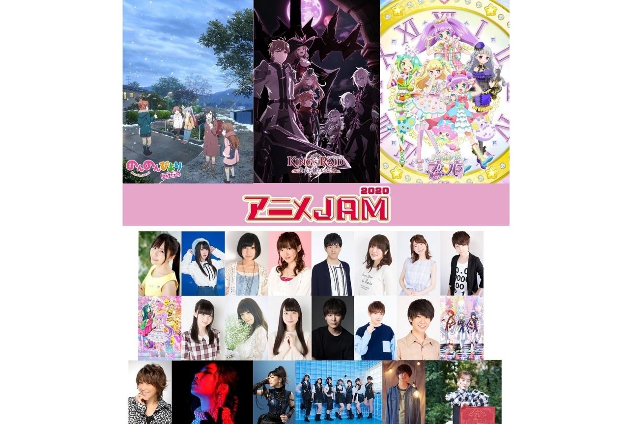 「アニメJAM2020」開催決定!小岩井ことり、佐倉綾音、石川界人ら出演