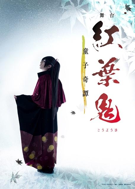 舞台『紅葉鬼』の続編が2021年1月8日上演開始/メインビジュアル、キャスト&スタッフ、チケットスケジュール一挙解禁-2