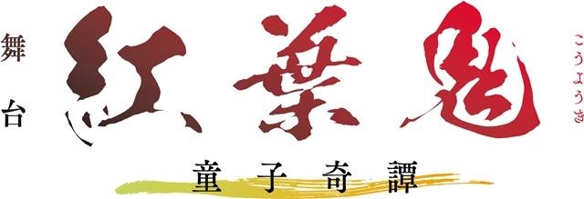 舞台『紅葉鬼』の続編が2021年1月8日上演開始/メインビジュアル、キャスト&スタッフ、チケットスケジュール一挙解禁-10