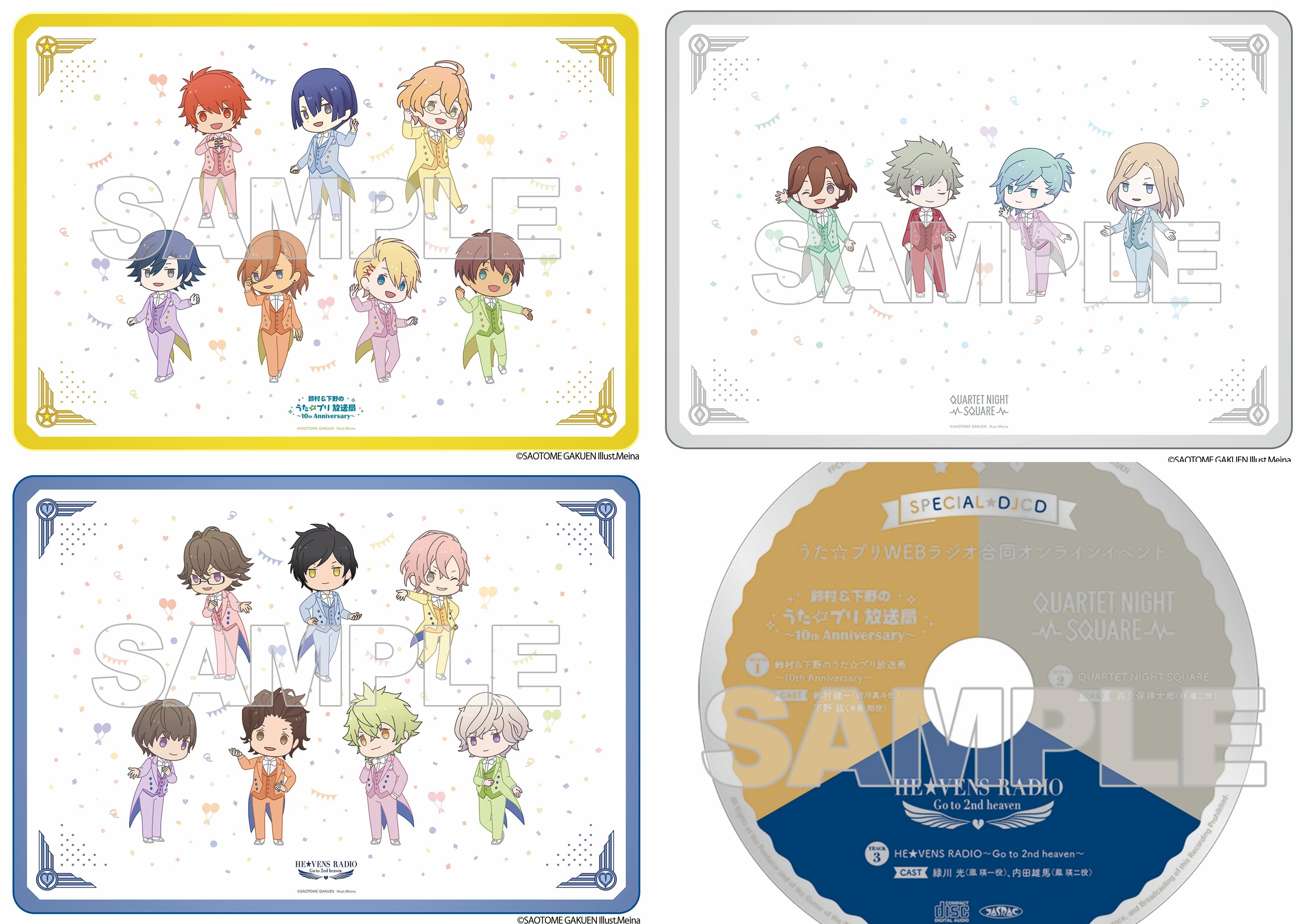 『うた☆プリ』WEBラジオ3番組合同オンラインイベントのグッズをアニメイト通販で販売