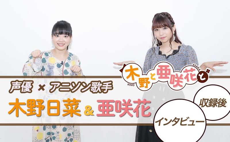 声優・⽊野⽇菜&アニソン歌手・亜咲花のYouTube番組『⽊野と亜咲花と』インタビュー