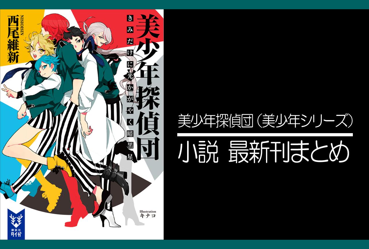『美少年探偵団(美少年シリーズ)』|小説最新刊発売日まとめ