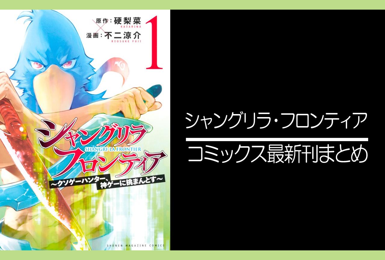 シャングリラ・フロンティア|漫画最新刊(次は4巻)発売日まとめ