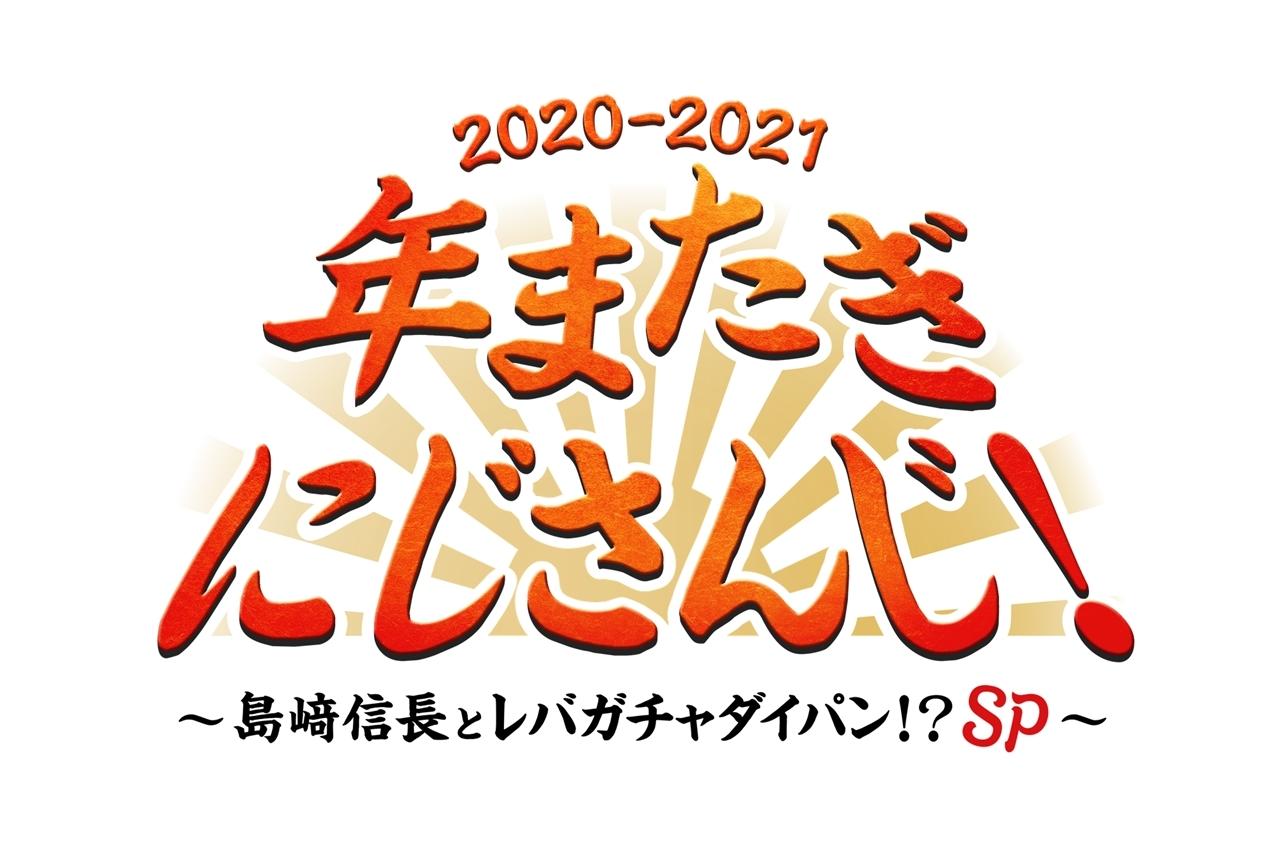 声優・島﨑信長とVTuber事務所「にじさんじ」のコラボ番組が年末放送