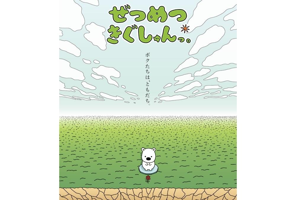 アニメ『ぜつめつきぐしゅんっ。』声優・杉山里穂、加隈亜衣、石谷春貴が出演