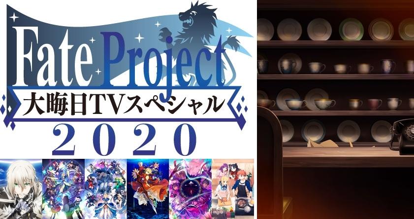 12/31に『Fate Project 大晦日TVスペシャル2020』放送決定!