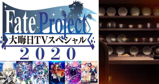 12/31に『Fate Project 大晦日TVスペシャル2020』放送決定!今年は『Fate/Grand Order』完全新作ショートアニメも-1