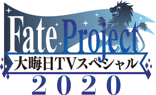 12/31に『Fate Project 大晦日TVスペシャル2020』放送決定!今年は『Fate/Grand Order』完全新作ショートアニメも-2