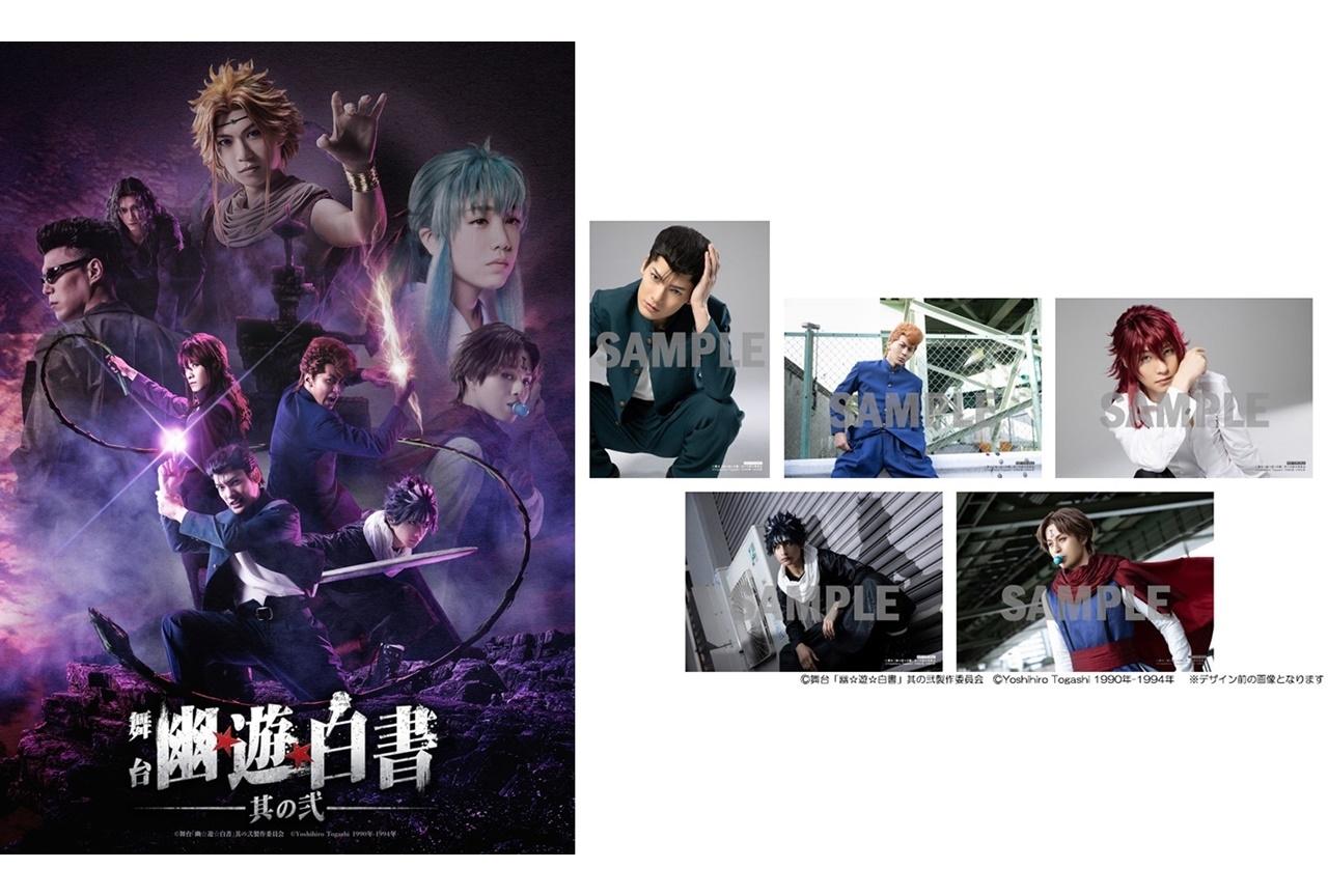 舞台『幽☆遊☆白書』其の弐、BD&DVDが2021年5月26日に発売
