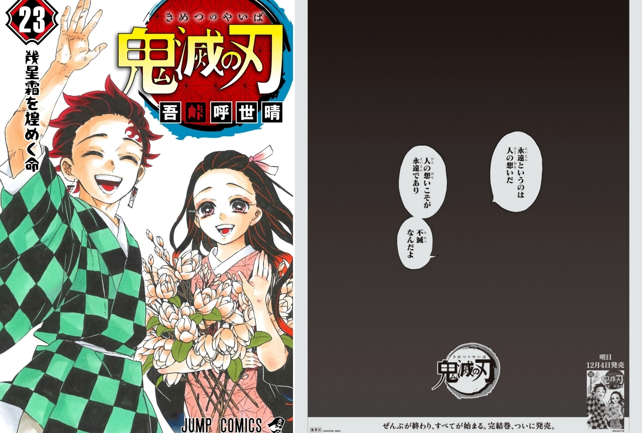 漫画『鬼滅の刃』完結巻の発売記念!全5紙夕刊に全面広告掲載