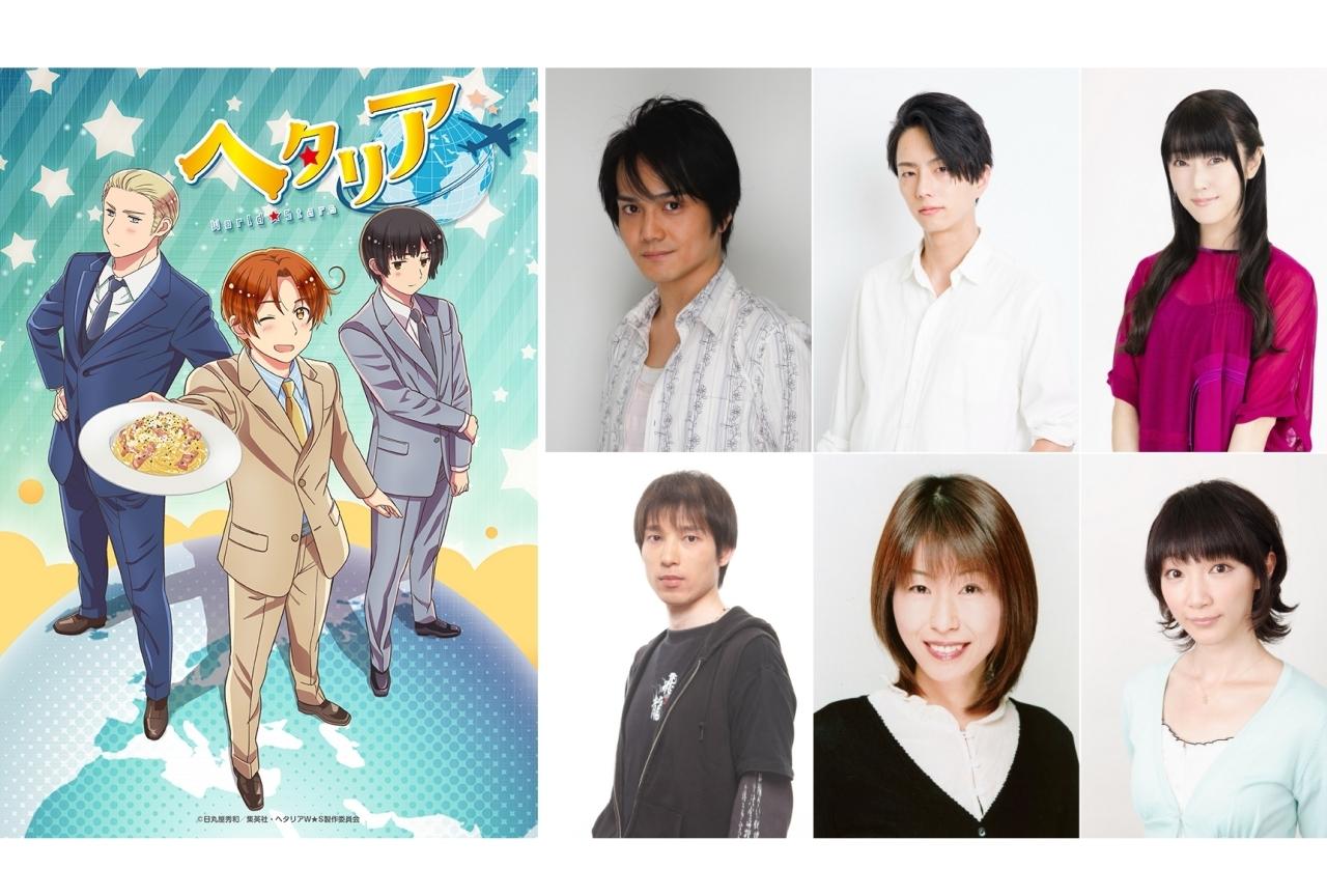 アニメ『ヘタリア World★Stars』釘宮理恵ら出演声優のコメント到着