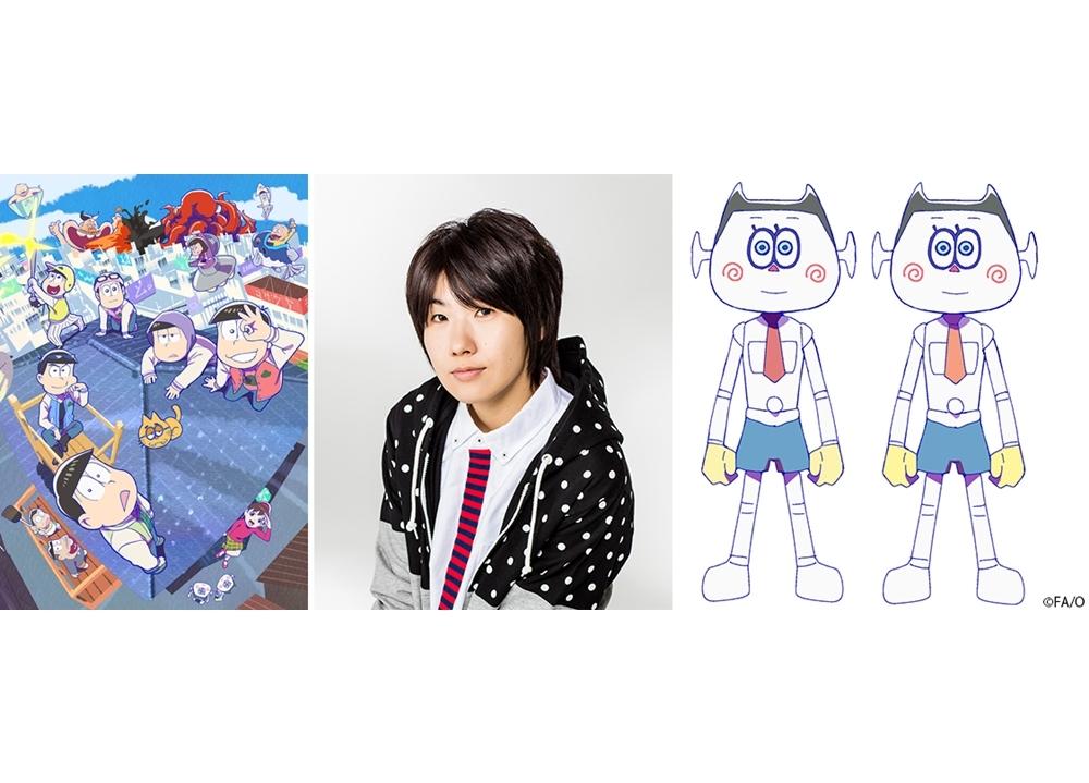 『おそ松さん』第3期第2クールEDテーマに声優・山本和臣が参加