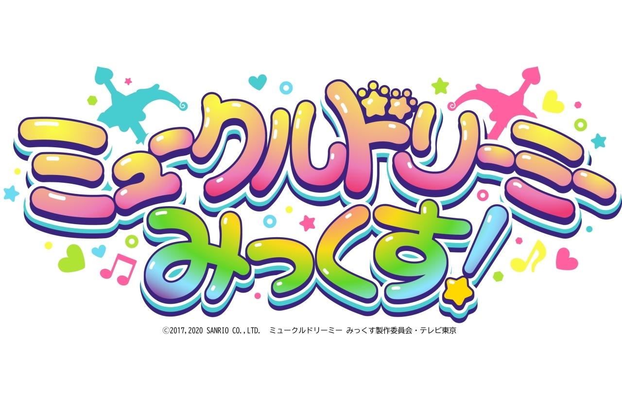 アニメ『ミュークルドリーミー みっくす!』放送決定