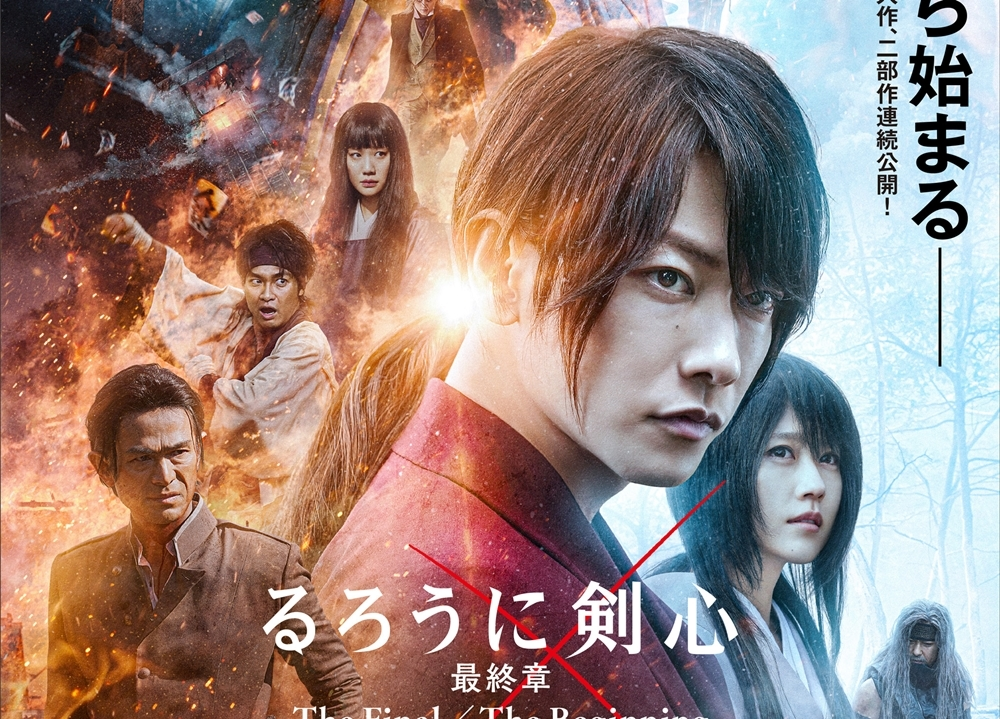 映画『るろうに剣心 最終章』の新公開日が決定!