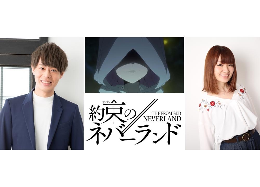 冬アニメ『約ネバ』第2期の追加声優に神尾晋一郎・種﨑敦美!