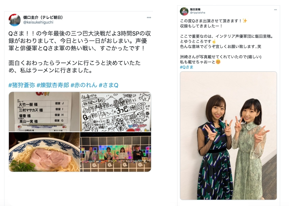『Qさま!!』洲崎綾、飯田里穂らインテリ声優軍団が再び参戦