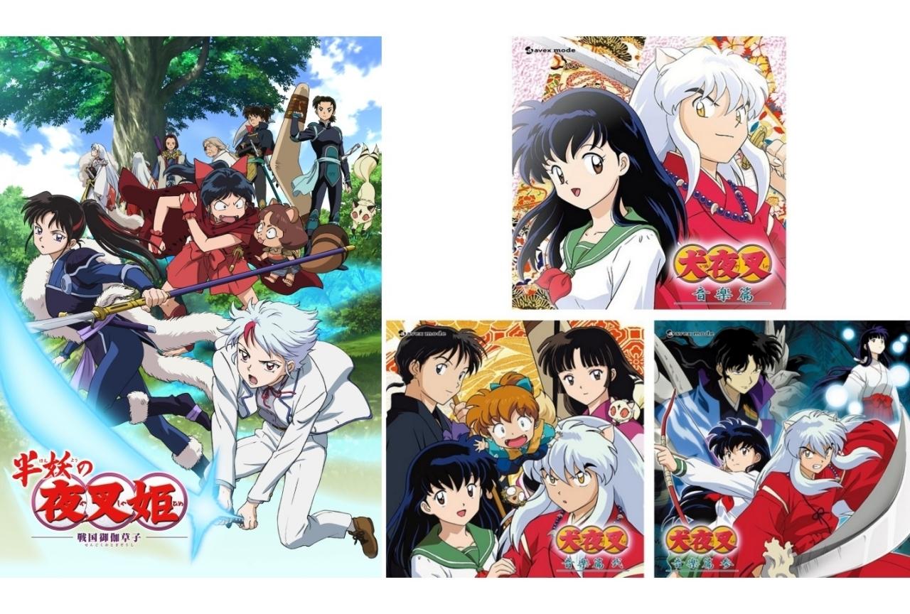 TVアニメ『半妖の夜叉姫』OSTが発売&和田薫氏からコメント到着