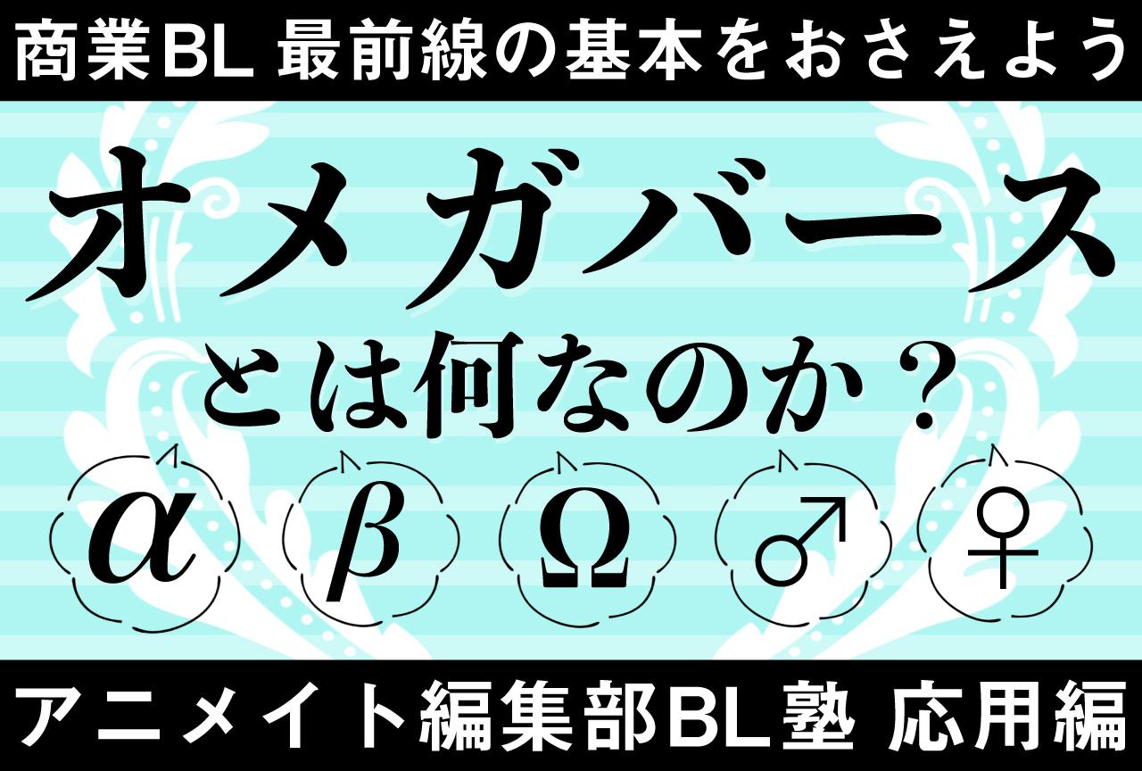 BLにおける「オメガバースの事情」【アニメイト編集部BL塾・応用編】