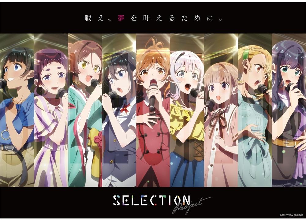 オリジナルアイドルプロジェクト『SELECTION PROJECT』2021年TVアニメ放送決定!