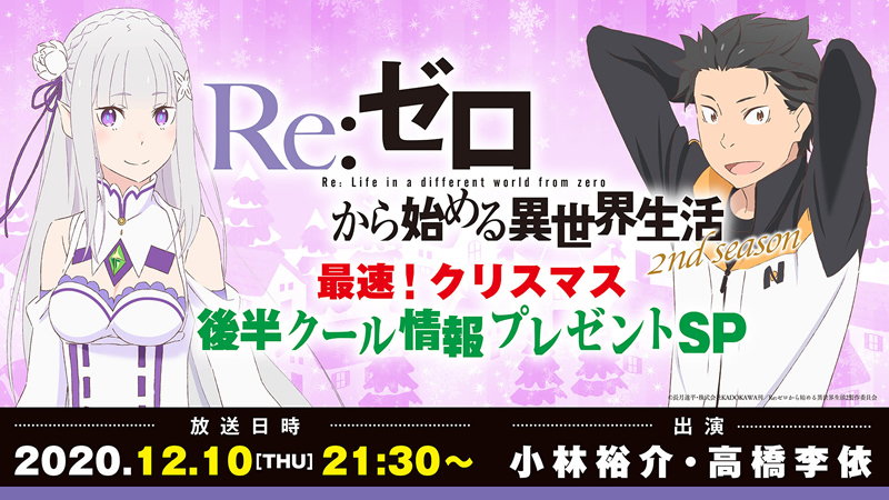 『リゼロ』第2期、声優の小林裕介・高橋李依が出演する生放送特番が決定
