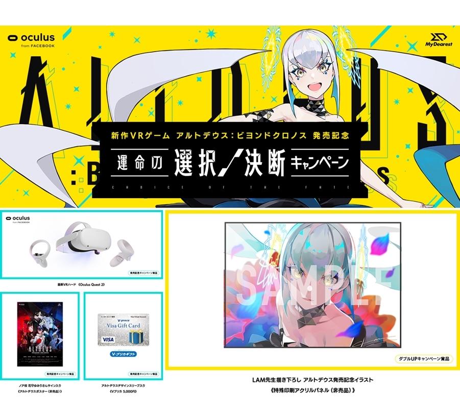 新作VRゲーム『アルトデウス:BC』発売記念キャンペーン開催中!