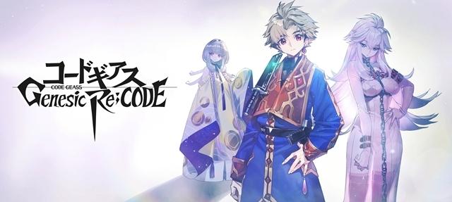 新作アニメ『コードギアス 奪還のゼット』制作決定! コードギアス Next 10years Project始動-3