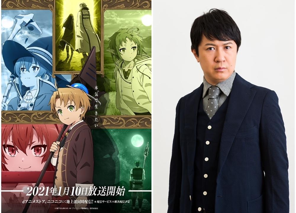 冬アニメ『無職転生』声優・杉田智和が、前世の男役に決定、WEBラジオも担当!