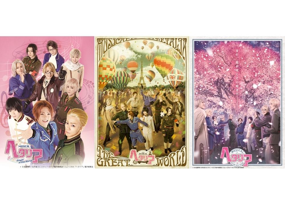 『ヘタミュ』シリーズ初のBD BOXが12月10日発売決定!