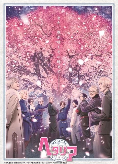 ミュージカル『ヘタリア』シリーズ初のBlu-ray BOXが2020年12月10日発売決定! 公演第1弾~第3弾を収録