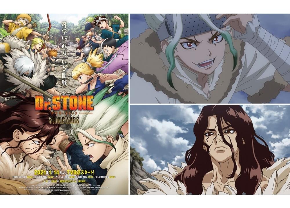 『Dr.STONE』第2期、声優・小野賢章らのボイス入り最新PV解禁