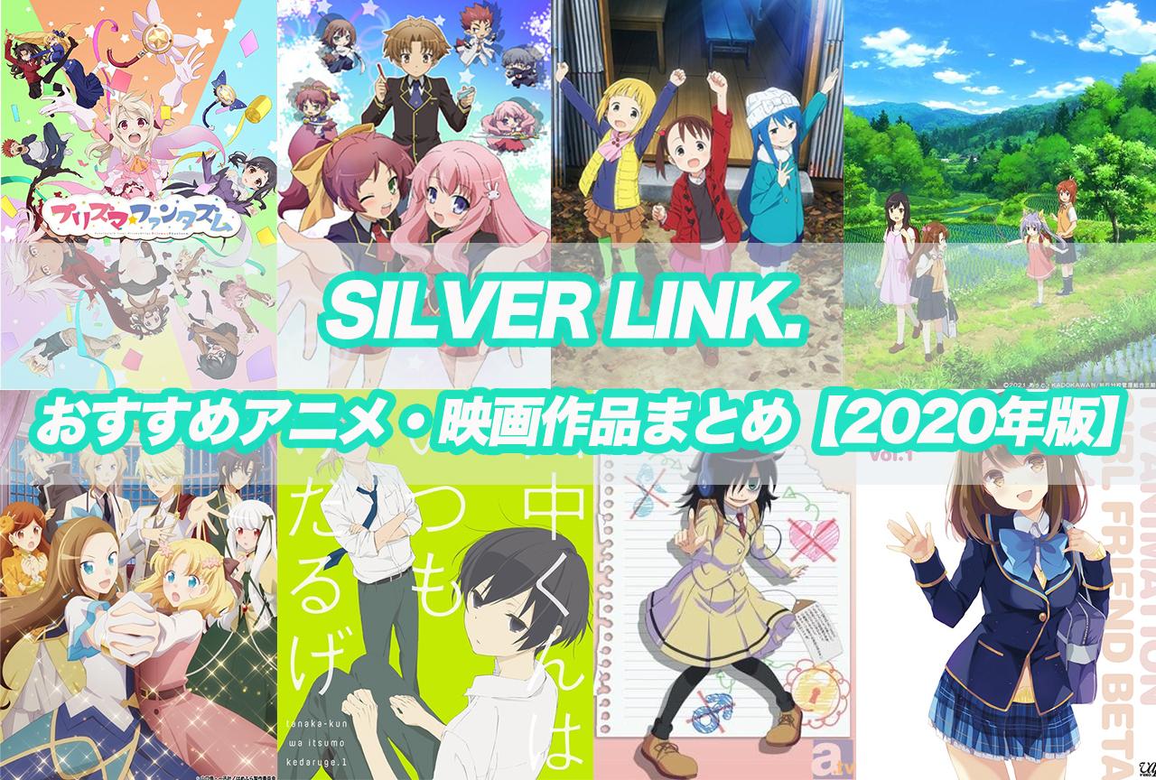 「SILVER LINK.(シルバーリンク)」おすすめアニメ・映画作品まとめ【2020年版】
