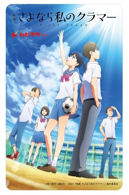 『映画 さよなら私のクラマー ファーストタッチ』2021年4月1日より公開! 映画&TVアニメの主題歌を小林愛香さんが担当-3