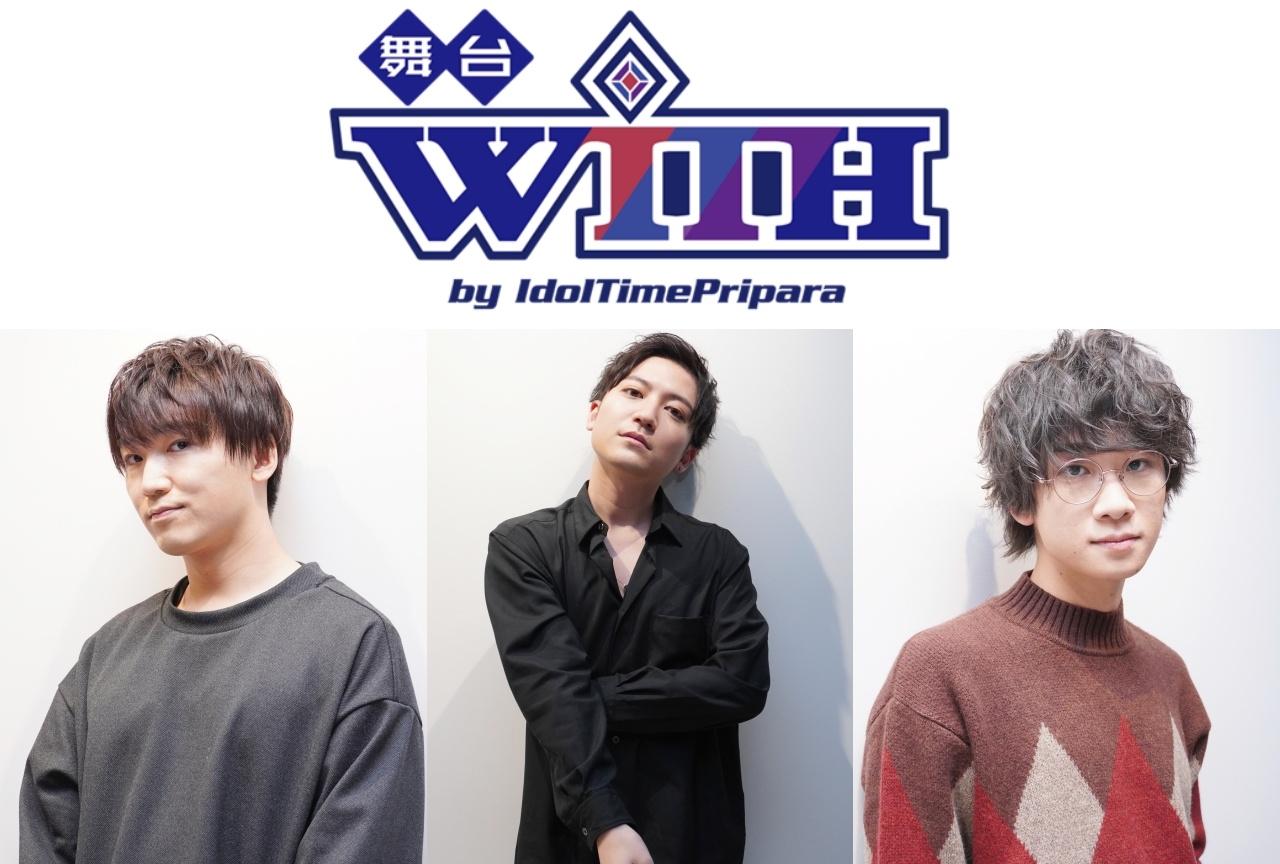 舞台「WITH」山下誠一郎&小林竜之&土田玲央インタビュー