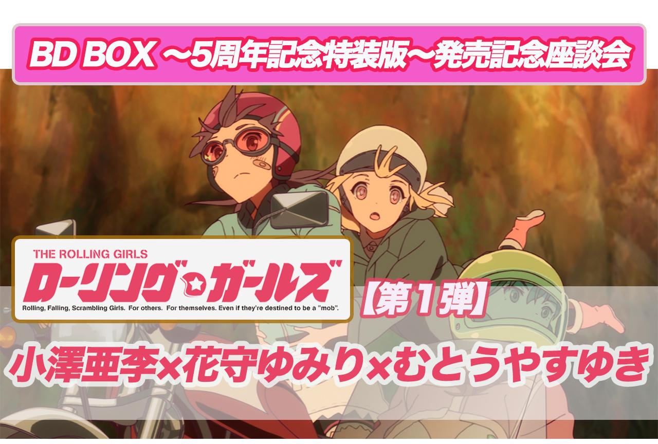 ロリガ BD-BOX発売記念|小澤亜李×花守ゆみり×むとうやすゆき座談会
