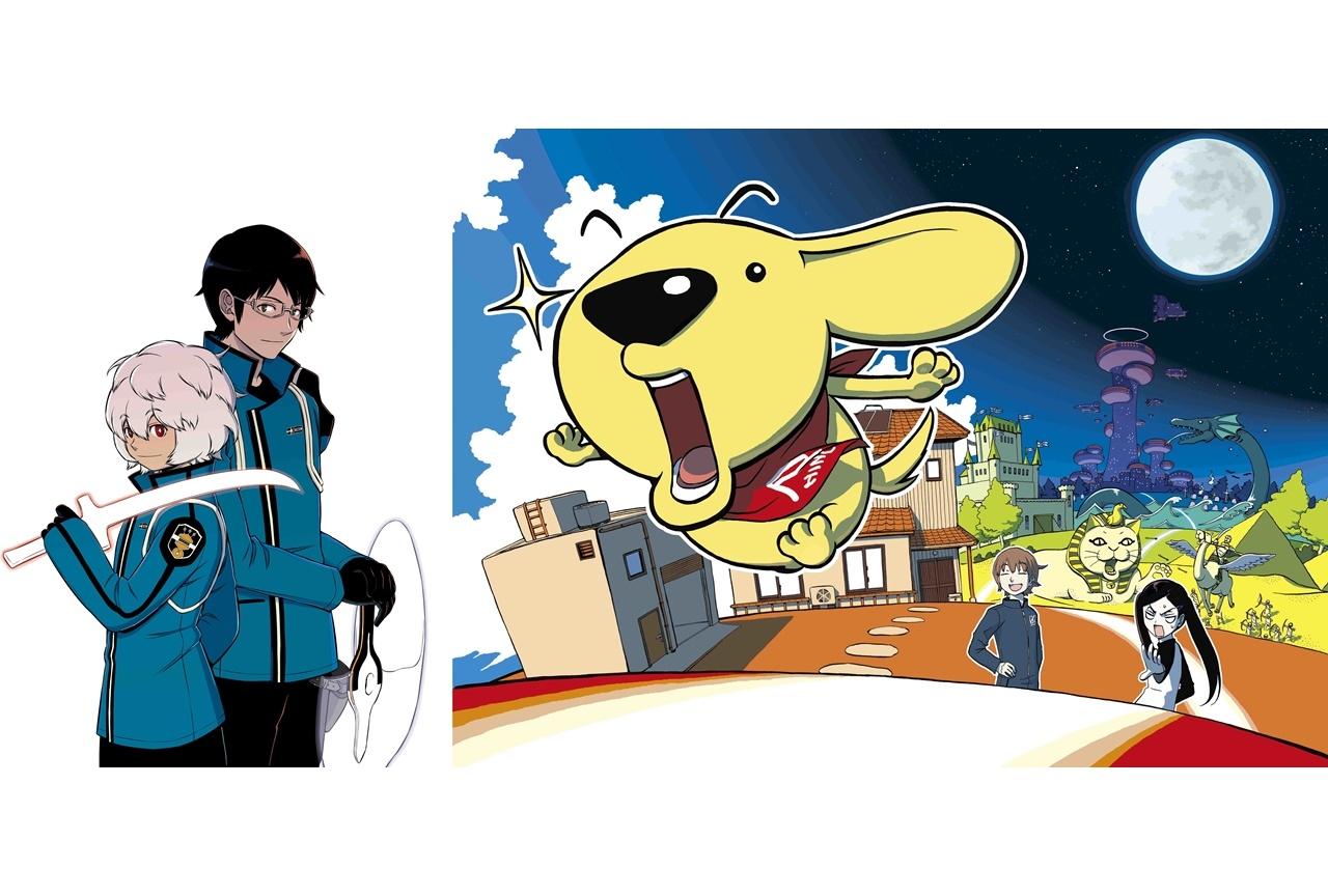 『ワールドトリガー』『賢い犬リリエンタール』連動購入特典情報