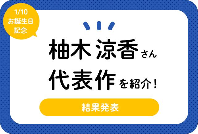 声優・柚木涼香さん、アニメキャラクター代表作まとめ(2021年版)