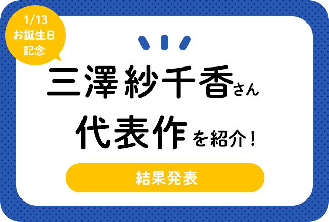 声優・三澤紗千香さん、アニメキャラクター代表作まとめ(2021年版)