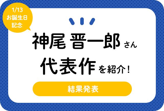 声優・神尾晋一郎さん、アニメキャラクター代表作まとめ(2021年版)