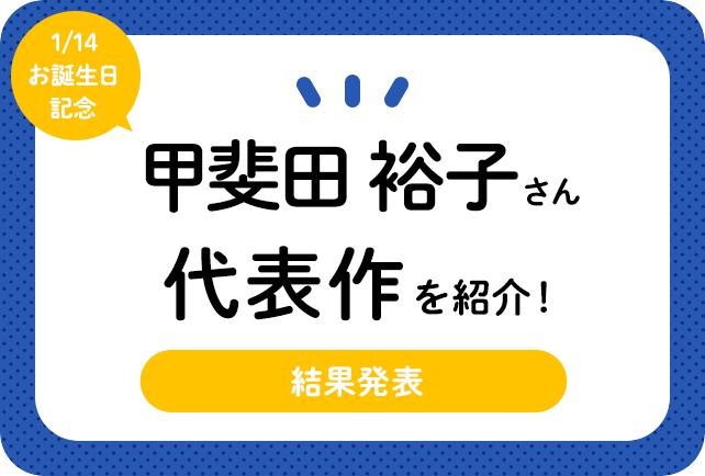 声優・甲斐田裕子さん、アニメキャラクター代表作まとめ(2021年版)