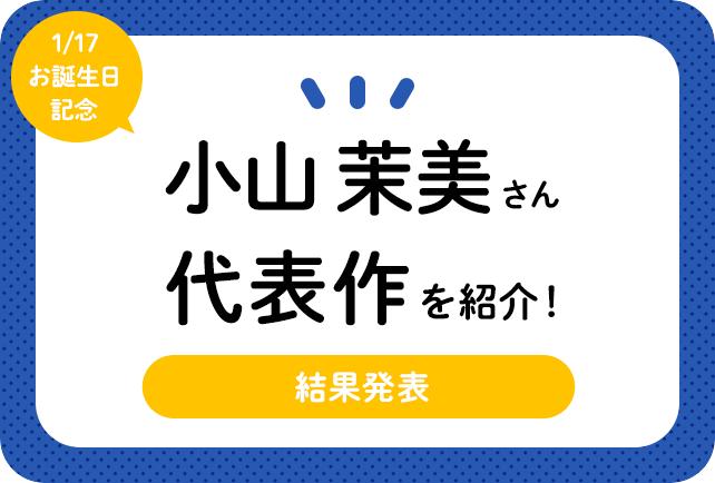 声優・小山茉美さん、アニメキャラクター代表作まとめ(2021年版)