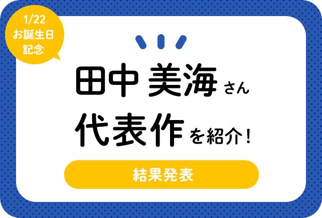 声優・田中美海さん、アニメキャラクター代表作まとめ(2021年版)